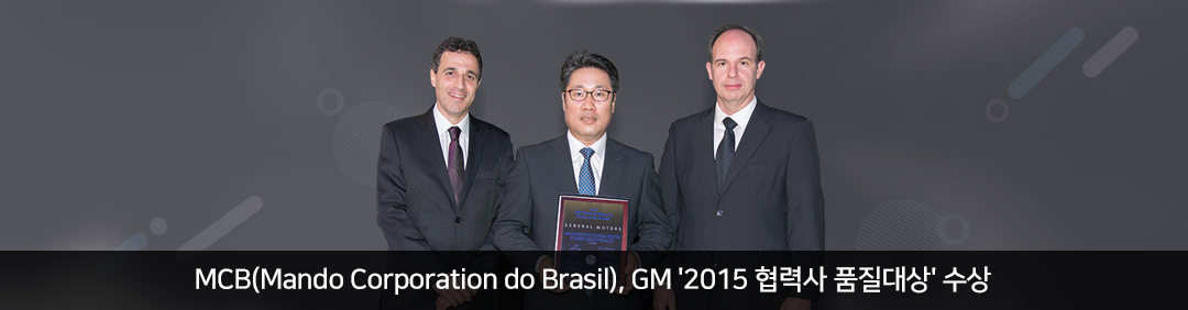 MCB(Mando Corporation do Brasil), GM&#39협력사 품질대상&#39 수상