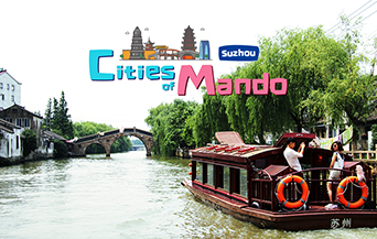 [ Cities of Mando] Suzhou, building new bridges for China's industries of tomorrow.