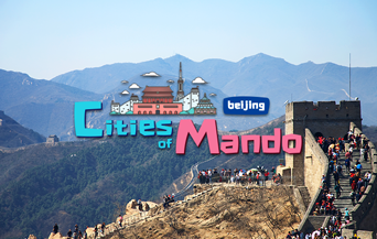 [Cities of Mando] Planting Mando's flag in Beijing, a city at the heart of China